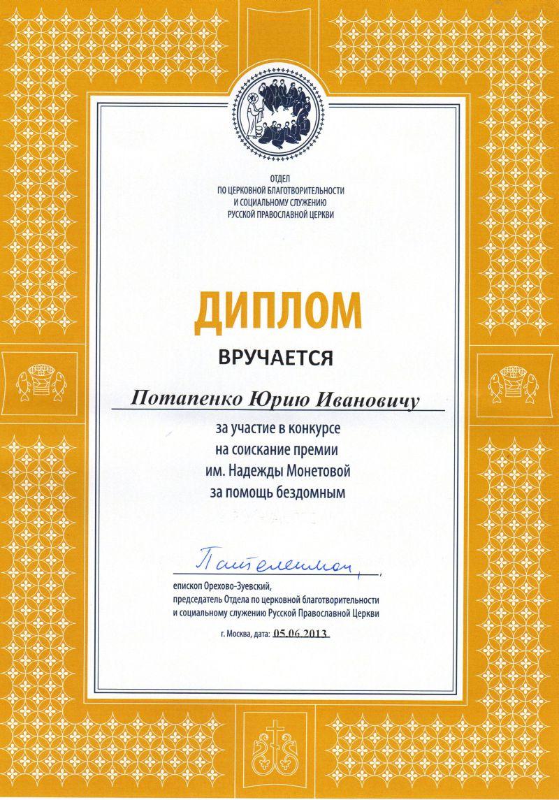 Диплом Отдела по церковной благотворительности и социальному   diaconia ru news na konkurs pomoshhi bezdomnym postupilo 18 zajavok iz 13 regionov rossii i zarubezhja