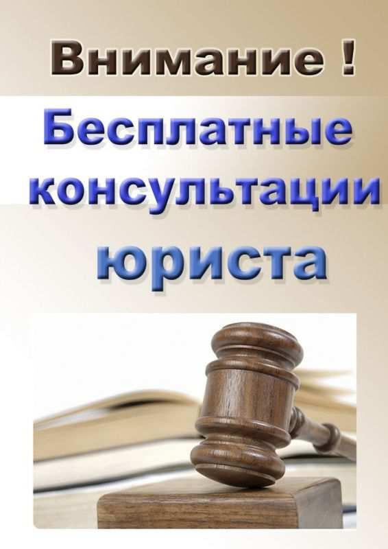 консультация юриста нко